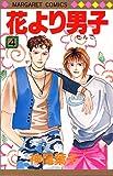 花より男子 4 (マーガレットコミックス)