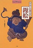 鏝絵(こてえ)―消えゆく左官職人の技 (Shotor Museum)