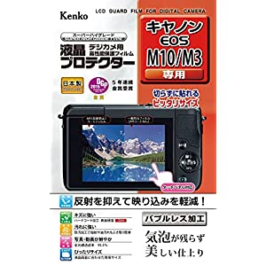 Kenko 液晶保護フィルム 液晶プロテクター...の関連商品5