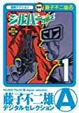 シルバー・クロス(1) (藤子不二雄(A)デジタルセレクション)