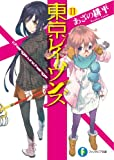 東京レイヴンズ11 change:unchange (富士見ファンタジア文庫)