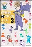 伊賀野こカバ丸 3 (集英社文庫―コミック版)
