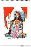 山田章博・十二国記 カレンダー2005 ([カレンダー])