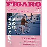 madame FIGARO japon (フィガロ ジャポン) 2017年12月号 [あの頃、少女だった私へ。/FIGARO homme  西島秀俊]
