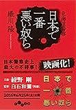 北海道警察 日本で一番悪い奴ら (だいわ文庫) 画像