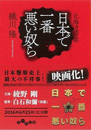 北海道警察 日本で一番悪い奴ら (だいわ文庫)