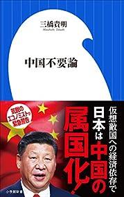 中国不要論の書影