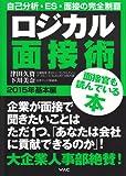 ロジカル面接術 2015年 基本編
