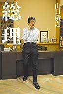 山口 敬之 (著)(82)新品: ¥ 1,728ポイント:52pt (3%)26点の新品/中古品を見る:¥ 1,198より