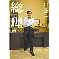 山口 敬之 (著) (56)新品:   ¥ 1,728 ポイント:52pt (3%)24点の新品/中古品を見る: ¥ 1,395より