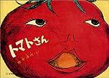 トマトさん (こどものとも絵本)