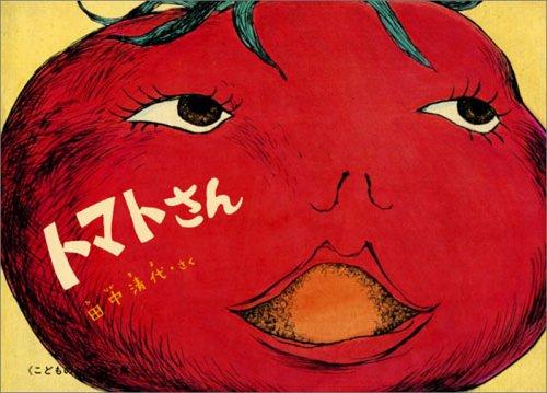 トマトさん (こどものとも傑作集) [単行本] / 田中 清代 (著); 福音館書店 (刊)