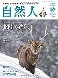 自然人 No.51 2016 冬号 (北陸――人と自然の見聞録)