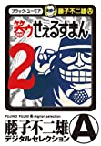 笑ゥせぇるすまん(2) (藤子不二雄(A)デジタルセレクション)