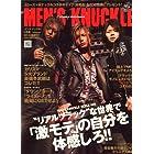 MEN'S KNUCKLE (メンズナックル) 2008年 01月号 [雑誌]