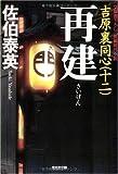 再建―吉原裏同心〈12〉 (光文社時代小説文庫)