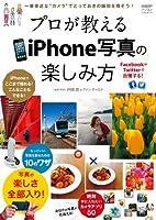 プロが教える iPhone写真の楽しみ方 (日経BPパソコンベストムック)