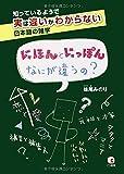 にほん と にっぽん なにが違うの??知っているようで実は違いがわからない日本語の雑学