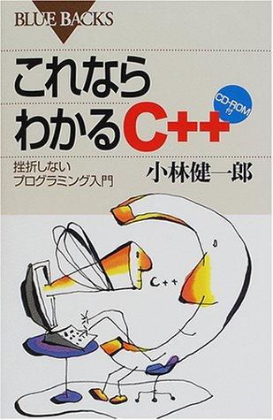 これならわかるC++―挫折しないプログラミング入門 CD-ROM付 (ブルーバックス)の詳細を見る