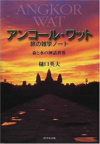 アンコール・ワット 旅の雑学ノート―森と水の神話世界の詳細を見る
