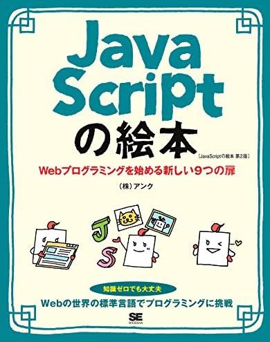 JavaScriptの絵本 第2版 Webプログラミングを始める新しい9つの扉 Kindle版