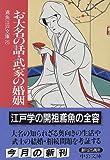 お大名の話・武家の婚姻―鳶魚江戸文庫〈25〉 (中公文庫)