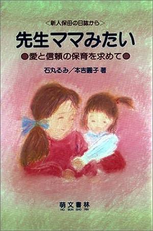 先生ママみたい―愛と信頼の保育を求めて「新人保母の日誌から」