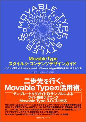 Movable Typeスタイル&コンテンツデザインガイド—コンテンツ管理システム(CMS)ツールとしてのMovable Type活用術&実践サイトデザイン術