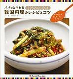 パパっと作れる韓国料理のレシピとコツ スープ・キムチ・チゲ・ナムル・おかず