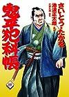 コミック 鬼平犯科帳 88 (文春時代コミックス)