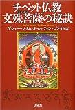 チベット仏教 文殊菩薩の秘訣