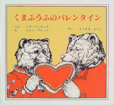 くまふうふのバレンタインの詳細を見る