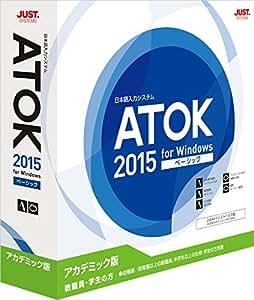ATOK 2015 for Windows [ベーシック] アカデミック版