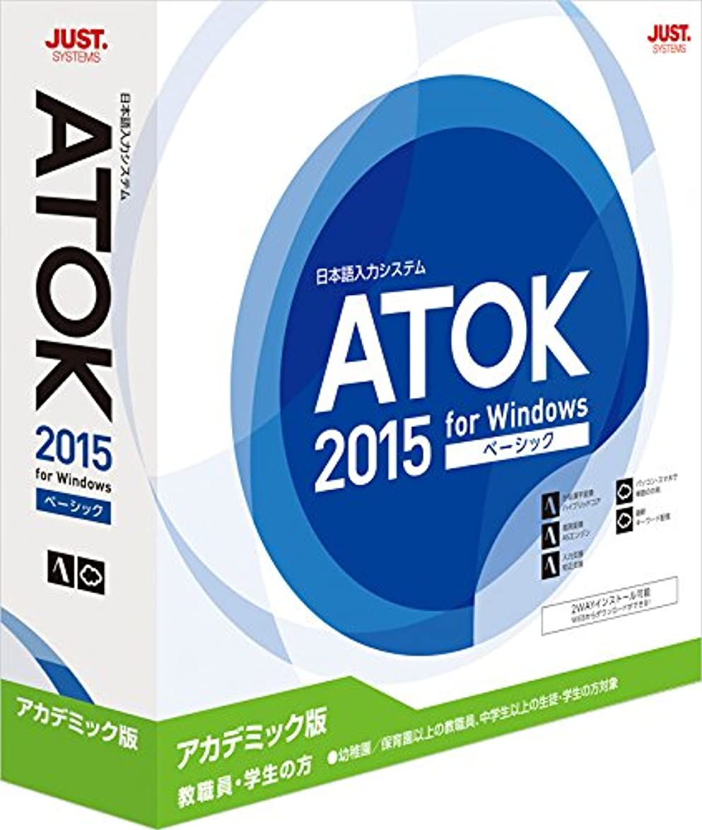 今まで吸い込むブームATOK 2015 for Windows [ベーシック] アカデミック版