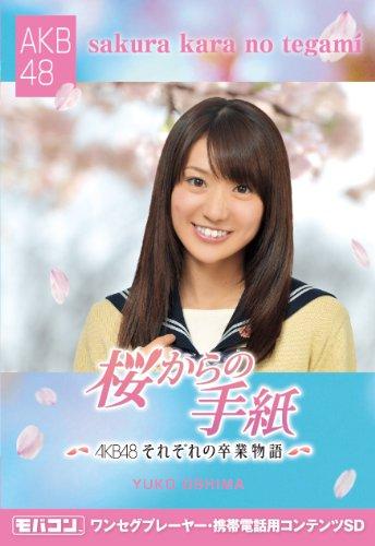 モバコン 「桜からの手紙~AKB48それぞれの卒業物語~」 大島優子 MicroSD ZNSD-0101