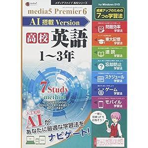 メディアファイブ プレミア6 AI搭載version 高校英語1~3年