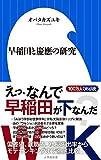 「早稲田と慶應の研究 (小学館新書)」販売ページヘ