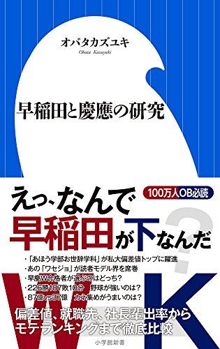 早稲田と慶應の研究 (小学館新書)