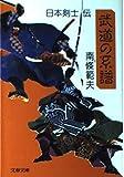 武道の系譜―日本剣士伝 (文春文庫)