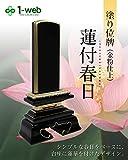 【彫代込み】塗り位牌 蓮付春日 4.5号