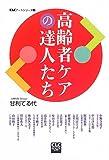 高齢者ケアの達人たち (CLCアートシリーズ (3))
