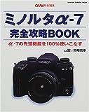 ミノルタα-7完全攻略BOOK―α-7の先進機能を100%使いこなす (Gakken camera mook)