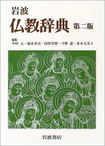 岩波 仏教辞典 第二版の詳細を見る