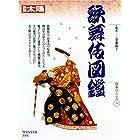歌舞伎図鑑 (別冊太陽 日本のこころ 76)