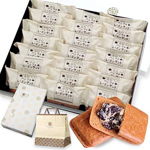 レーズンバターサンド 21個入 手提げ紙袋付き 個包装[冷] 退職 菓子 挨拶 お世話になった方へ お礼 プレゼント お菓子 プチギフト ギフト 詰め合わせ
