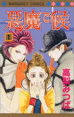 悪魔で候 (1) (マーガレットコミックス (3094))