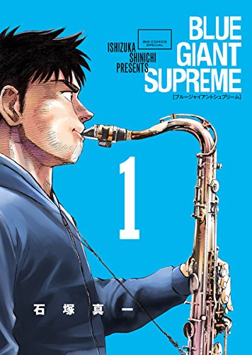 BLUE GIANT SUPREME 1 (ビッグ コミックス〔スペシャル〕)