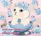 2022ミニカレンダー猫のchoo choo プレミアム ([カレンダー])