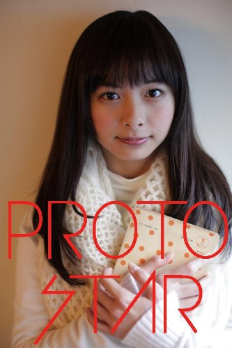 PROTO STAR vol.1の相葉香凛の可愛い画像