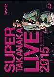 SUPER TAKANAKA LIVE 2015 ~My Favorite Song...[DVD]